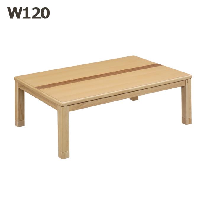 こたつテーブル おしゃれ UV塗装 長方形 幅120cm ライン入り リビングテーブル 座卓 ナチュラル ロータイプ 継脚 高さ調節 こたつ テーブル オールシーズン 家具調コタツ 高級感 おしゃれ 手元コントローラー 座卓