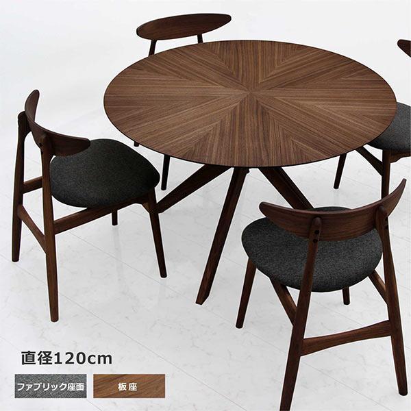 円形 ダイニングテーブル 4人掛け用 ダイニングテーブルセット 木目調 幅120 食卓セット 丸形テーブル ダイニングテーブル5点セット おしゃれ 円形 直径 120cm 木製 可愛い 丸テーブル リビング家具