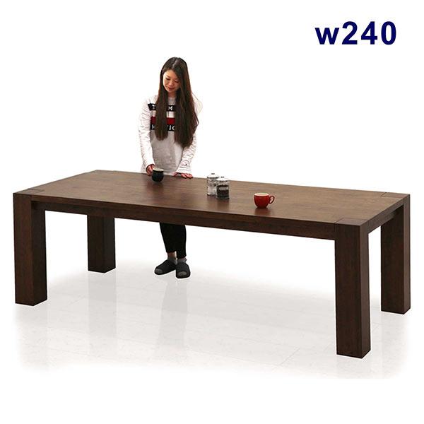 ダイニングテーブル 幅240cm 240x100 ラバーウッド 無垢集成材 無垢材 ワイドテーブル ワイドサイズ 食卓テーブル 8人掛け 8人用 テーブル 大人数用 大きい 長方形 幅240テーブル ブラウン色 角脚 重厚感 安定感 強度 高級感 シック 重量感 木製 おしゃれ