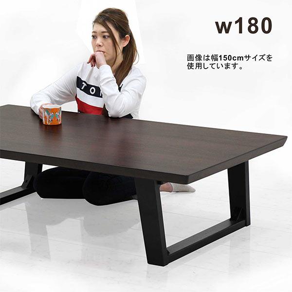 ローテーブル おしゃれ 180幅 180x85 和風 座卓 ウォルナットxブラック脚 食卓 テーブル おしゃれ 幅180cm 高さ37cm 高級感 和風座卓 リビングテーブル センターテーブル モダン 無垢材 天然木 木製 木目ブラウン 机 リビング