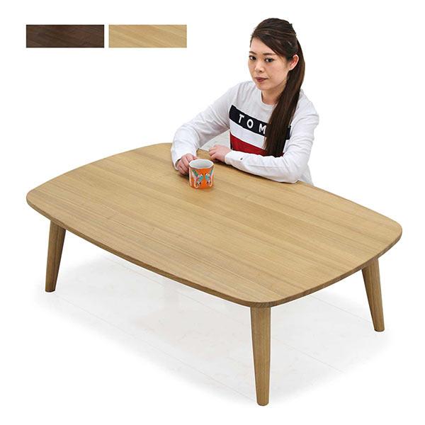 リビングテーブル 120 北欧 ローテーブル 120幅 ナチュラル ブラウン タモ タモ無垢材 木製テーブル 食卓 座卓 テーブル 幅120cm 高さ38cm 反り止め アール センターテーブル 食卓テーブル 120x75 ちゃぶ台 シンプル 長方形テーブル
