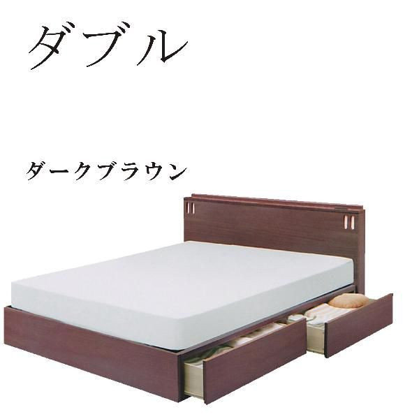 ベッド ベット ダブルベッド 引き出し収納付き フレームのみ シンプル モダン 送料無料