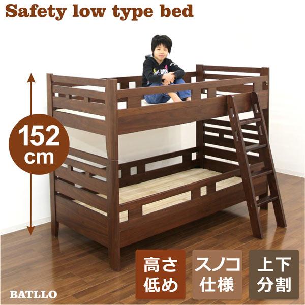 2段ベッド 二段ベッド 本体 ベット シングル すのこベッド 高さ152cm 上下分割 子供 コンパクト ロータイプ 階段付き シンプル 北欧 モダン 木製 送料無料