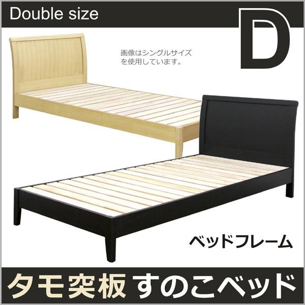 【在庫処分特別価格】 ベッド ベット ダブルベッド フレームのみ すのこベッド シンプル 北欧 タモ材 木製 2色対応 送料無料