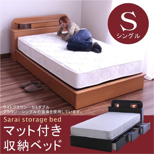 ベッド ベット シングルベッド マットレス付き マットレスセット ボンネルコイルマットレス+ベッドフレーム 引き出し付き 宮付き ライト付き 小引き出し付き シンプル モダン 2色対応 木製 送料無料