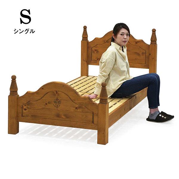 シングルベッド フレーム カントリー調 パイン無垢材 天然木 シングルベット カントリースタイル カントリー家具 すのこベッド ベッドフレーム シングルサイズ おしゃれ ナチュラル色