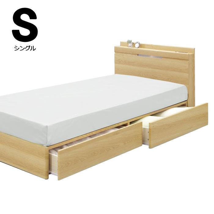 ベッド 収納 シングル シングルベッド 木目調 フレームのみ ナチュラル 北欧 シンプル 幅99 高さ80 おしゃれ 引き出し収納付き BOX収納 コンセント付き 照明付き フレーム単体 強化シート 収納付き 送料無料