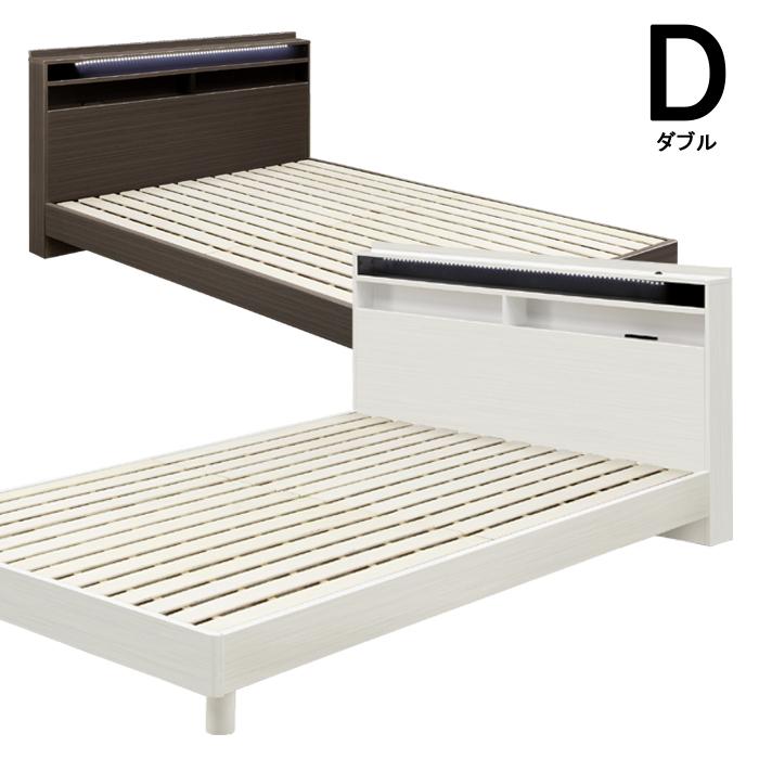 ダブルベッド フレームのみ 幅141 高さ84 ホワイト ダークグレー 選べる2色 コンセント付き 収納棚 コンセント 照明 木製 寝室 ダブル フレーム単体 すのこベッド おしゃれ 北欧 宮付き すのこ 送料無料