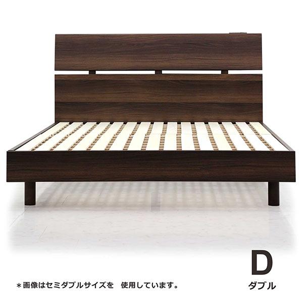 すのこベッド ダブルベッド ベッド ベット ダブル フレーム すのこ コンセント おしゃれ ベーシック カジュアル 北欧 シンプル ナチュラル モダン 木製 送料無料
