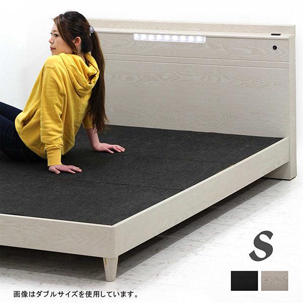 シングルベッド フレーム シングル 木製ベッド ベッド フレームのみ ホワイト ブラウン 幅99cm 長さ207cm 高さ84.5cm 棚付き LED照明 照明付き ライト付き コンセン付き おしゃれ 化粧仕上げ 床板 布地 シングルベット ベットフレーム 木目調 3Dエンボス強化シート