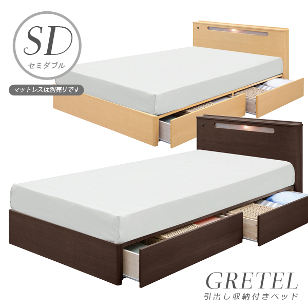 セミダブルベッド ベッド フレーム ライト付き 収納付き 引き出し 北欧 シンプル ナチュラル モダン 木製 選べる2色 家具送料無料
