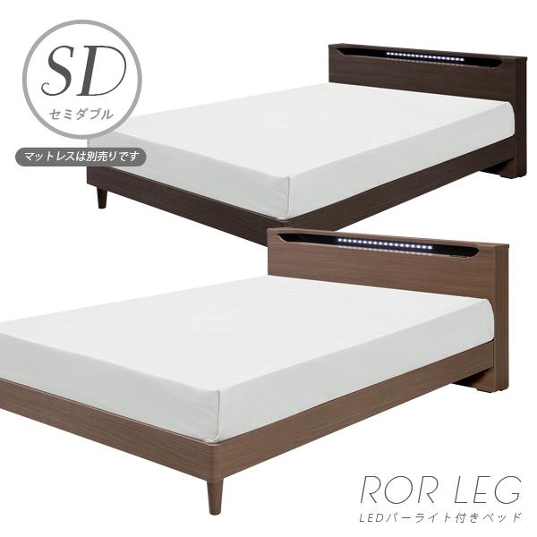 すのこベッド セミダブルベッド セミダブル ベッド フレーム LEDライト付き コンセント付き 北欧 シンプル ナチュラル モダン 木製 選べる2色 家具送料無料