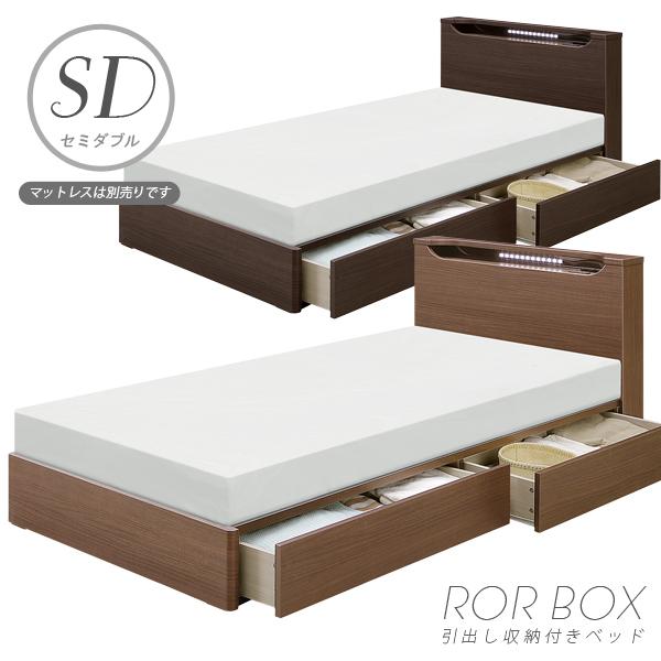 すのこベッド セミダブルベッド セミダブル ベッド フレーム LEDライト付き 収納付き 引き出し コンセント付き 北欧 シンプル ナチュラル モダン 木製 選べる2色 家具送料無料