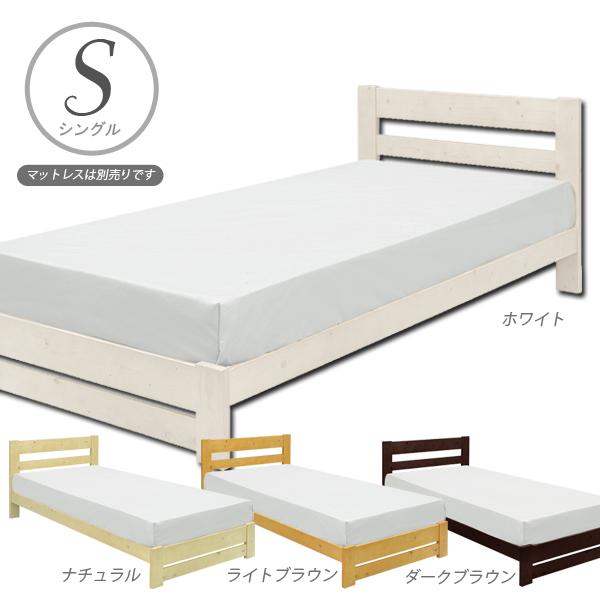 すのこベッド シングルベッド シングル ベッド フレーム 高さ調節可能 北欧 シンプル ナチュラル モダン 木製 パイン材 無垢材 家具送料無料