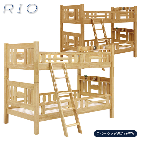 高さ162cm ハイタイプ 二段ベッド 2段ベッド ベット フレーム 本体 シングル すのこベッド 宮付き はしご付き 子供部屋 キッズ家具 シンプル カジュアル ナチュラル モダン 北欧 ラバーウッド材 木製 無垢材 送料無料