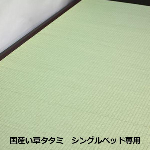 国産畳 畳 い草 マットレス シングル 防虫 防ダニ 防カビ 送料無料