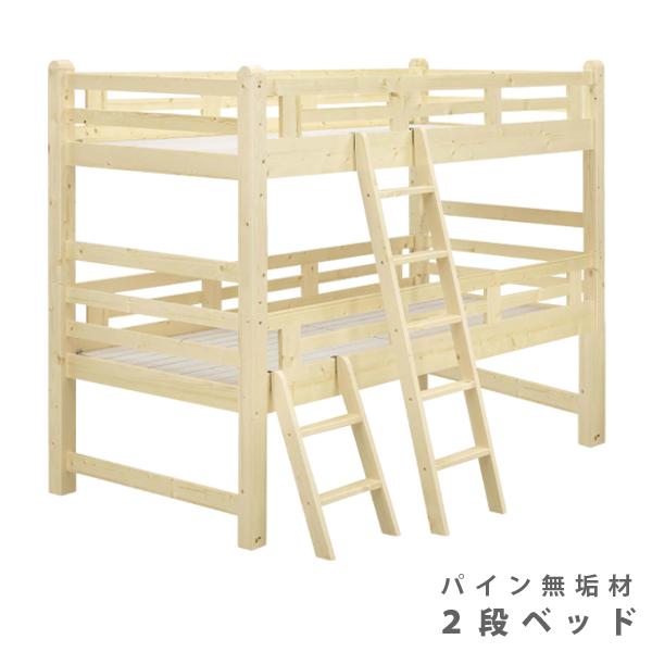 二段ベッド 木製 梯子付き ナチュラル すのこベッド 大人用 子供用 天然木 シンプル 北欧風 子ども部屋 送料無料