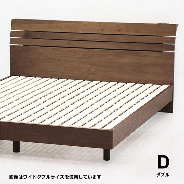 ダブルベッドフレームのみシングルベット ウォルナット材 ウォルナット突板材 すのこベッド 棚付き コンセント付き スマホスタンド ブラウン色 脚付きベッド 木製 ベッドフレーム