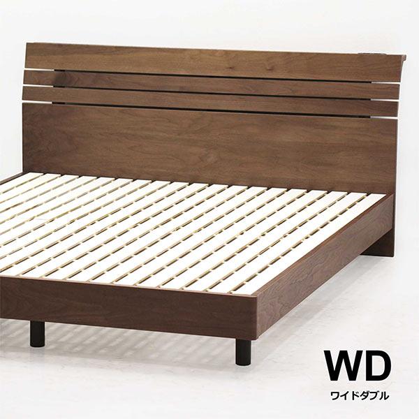 ワイドダブルベッド ベッドフレーム ワイドダブル ベット コンセント付き 木製ベッド 頑丈すのこベッド すのこベット ウォルナット材 ウォルナット突板材 棚付き スマホスタンド ブラウン色 脚付きベッド 木製 おしゃれ シンプル