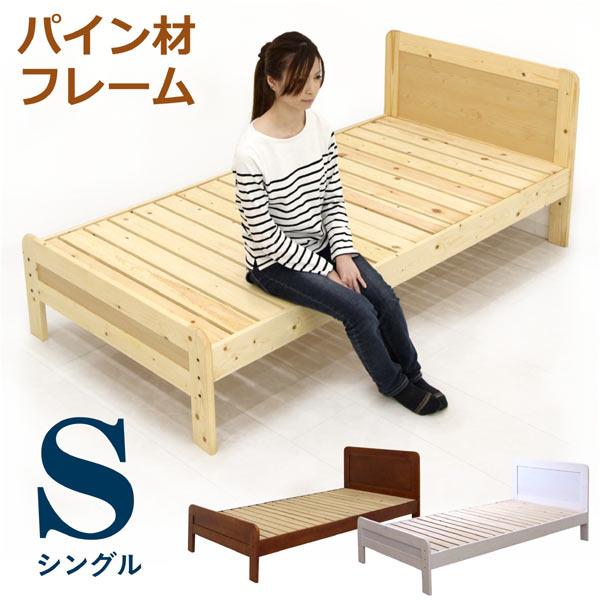 ベッド ベット シングルベッド フレームのみ すのこベッド シンプル 北欧 パイン材 木製 3色対応 送料無料