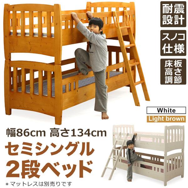 高さ134cm ロータイプ 高さ低め 2段ベッド 二段ベッド セミシングル すのこベッド 階段付き はしご付き 柵 おしゃれ 子供部屋 子供用 キッズ家具 シンプル ナチュラル モダン 北欧 カントリー調 パイン無垢材 木製 送料無料