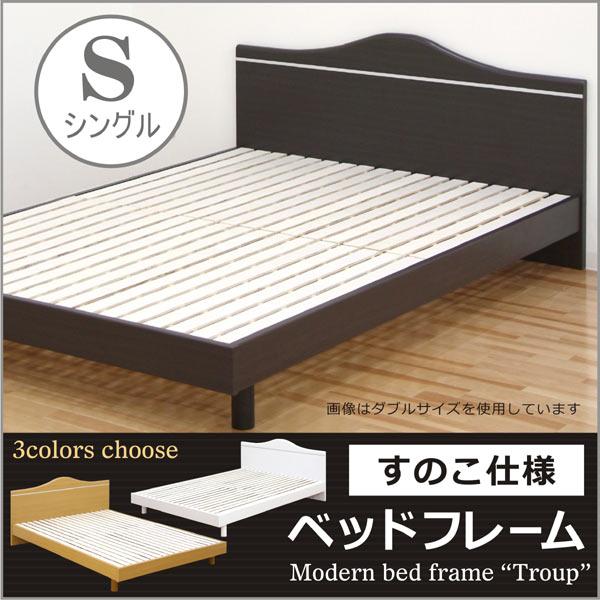 【期間限定】ベッド ベット シングルベッド フレーム すのこベッド スノコ仕様 すのこ 通気性 ベッドフレーム シンプル 北欧 モダン ナチュラル モダン 木製 脚付き 選べる3色 ホワイト ナチュラル ブラウン 送料無料