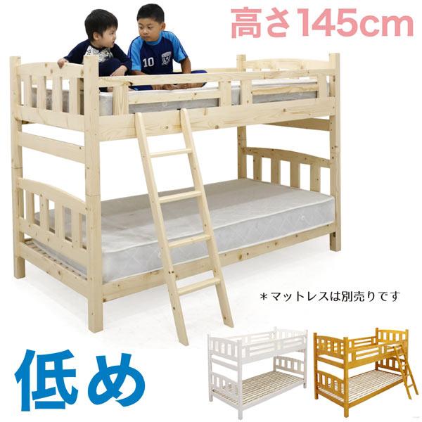 2段ベッド 2段ベット 二段ベッド ベッド 高さ低め 高さ145cm シングル すのこベッド はしご 子供 子供部屋 木製 すのこベット キッズ家具 選べる3色 ライトブラウン ホワイト ナチュラル 耐震 頑丈 北欧 パイン材 カントリー調 送料無料