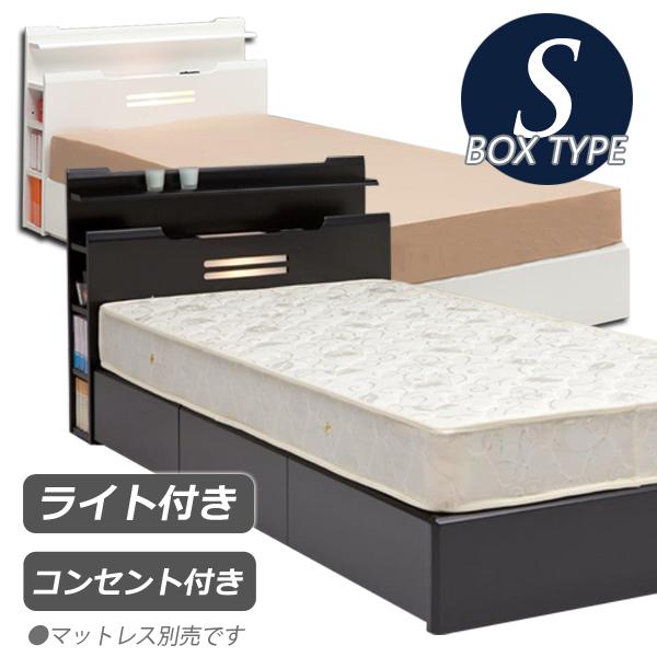 ベッド シングル シングルベッド フレーム 引き出し 収納付き 宮付き 棚付き ライト付き コンセント付き シンプル モダン 北欧 木製 通販 送料無料