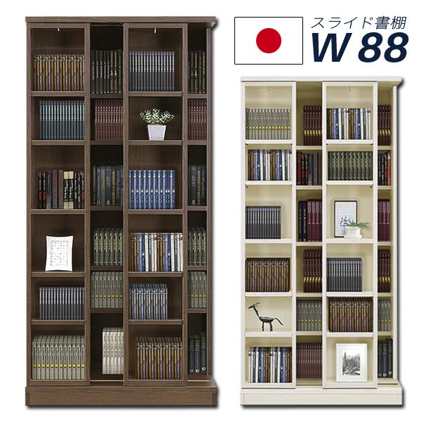 スライド式 本棚 書棚 マガジンラック 幅90cm 高さ180cm ハイタイプ オープンラック シェルフ オシャレ 大容量 完成品 本 収納 木製 日本製 家具送料無料