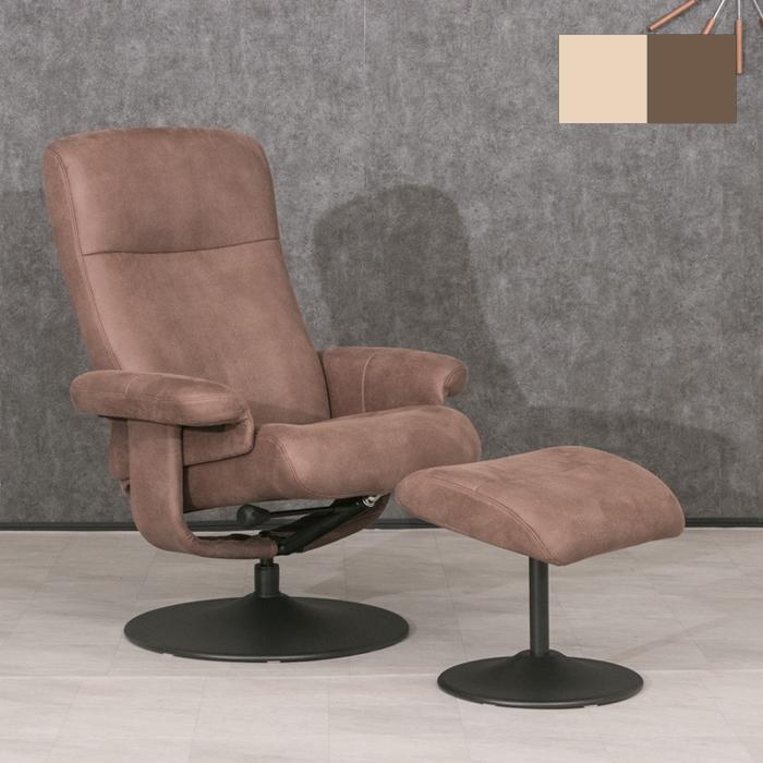 パーソナルチェア リクライニング リラックスチェア リクライニングチェア 一人掛け ソファ オットマン リビングソファー 一人掛け 1人掛け 回転椅子 椅子 ブラウン色 ベージュ色 ファブリック張地 布地 おしゃれ 高級感 モダン