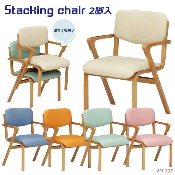 ダイニングチェア スタッキングチェア 2脚セット 肘付き 収納 チェア チェアー イス 椅子 おしゃれ 木製 完成品 送料無料