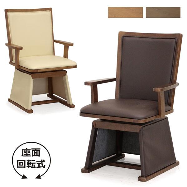 回転アームチェア 座面回転式 ダイニングこたつチェア 肘掛け付き 回転椅子 こたつ椅子 回転チェア こたつ ハイタイプ 合成皮革張地 ナチュラル ブラウン 脚元カバー付き