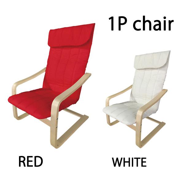 アームチェア 北欧 1人掛け 1P椅子 おしゃれ カラフル ハイバック仕様 ブラック ブラウン ネイビー レッド ホワイト シンプル 木製 コンパクトチェア 布地 送料無料