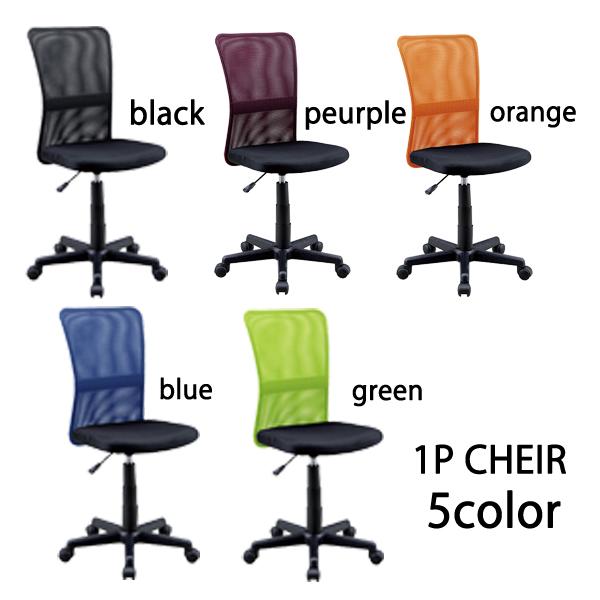 オフィスチェア おしゃれ パソコンチェア 仕事椅子 カラフル グリーン グレー シアン ブラウン ブラック ラベンダー レッド 回転椅子 椅子 合成皮革 合皮 メッシュ 昇降機能付き オフィス家具 ヘッドレス付き キャスター 送料無料