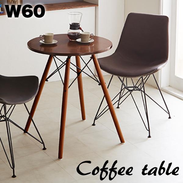 テーブル 丸 円形テーブル ブラウン コンパクト 省スペース おしゃれ 幅60 高さ72 コーヒー テーブル ダイニングテーブル 丸テーブル ウォールナット モダン シンプル 単品 円テーブル ラウンドテーブル 送料無料