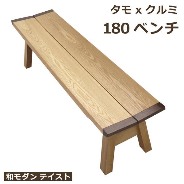 和風 和モダン ダイニングベンチ ベンチ 3人掛け 幅180cm タモ突板材 クルミ無垢材 背もたれなし 椅子 腰掛け スツール ダイニング用 和 木製 木目 モダン 家具送料無料