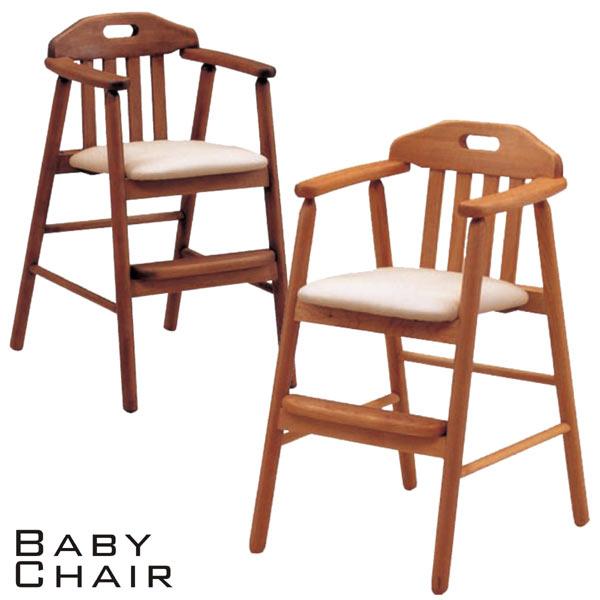 ベビーチェアー チェアー ハイチェアー ダイニングチェアー 椅子 子供部屋 子供家具 キッズ家具 木製 2色対応 送料無料