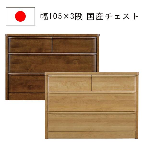 チェスト タンス ローチェスト 幅105cm 3段 シンプル 北欧 モダン おしゃれ 2色対応 木製 日本製 完成品 送料無料