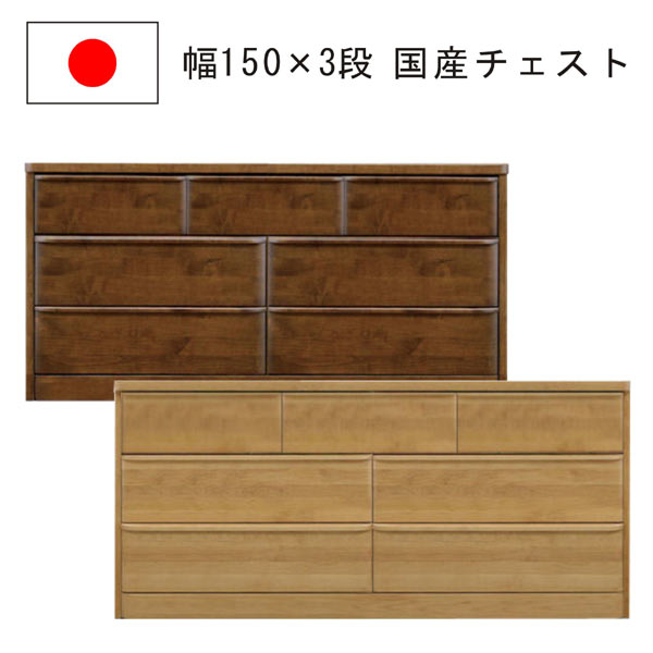 チェスト タンス ローチェスト 幅150cm 3段 シンプル 北欧 モダン おしゃれ 2色対応 木製 日本製 完成品 送料無料