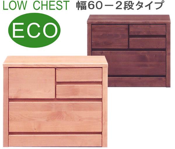 チェスト タンス ローチェスト 幅60cm 2段 低ホルマリン ECO仕様 シンプル ナチュラル 2色対応 木製 アルダー材 完成品 日本製 送料無料 【ティアラシリーズ】
