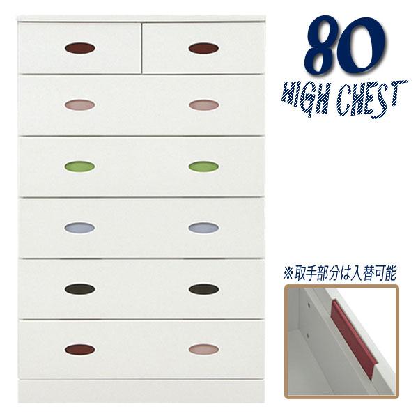 チェスト タンス ハイチェスト 幅80cm 6段 鏡面 ホワイト 白家具 シンプル 北欧 モダン おしゃれ 木製 完成品 送料無料