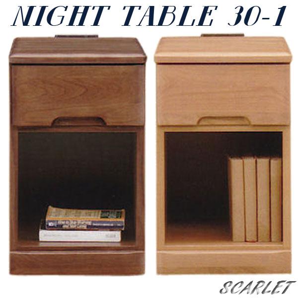 コンセント付 ナイトテーブル サイドテーブル ベッドサイドテーブル チェスト 幅30cm スリム 引き出し シンプル ナチュラル モダン 木製 無垢 日本製 完成品 送料無料