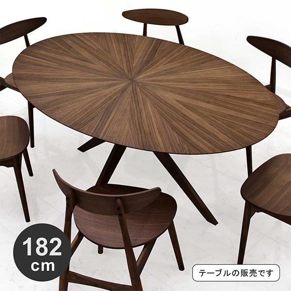 オーバル テーブル おしゃれ 楕円形 ダイニングテーブル 幅182cm 高さ72cm リビングテーブル 木製 無垢材 ウォールナット 食卓テーブル リビング家具 楕円形テーブル オーバルテーブル ハイテーブル