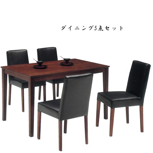 ダイニングテーブルセット ダイニングセット 5点セット 4人掛け 食卓セット シンプル 北欧 モダン 木製 送料無料