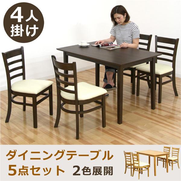 ダイニングセット ダイニングテーブルセット 5点セット 4人掛け 食卓セット シンプル 北欧 モダン 2色対応 木製 送料無料