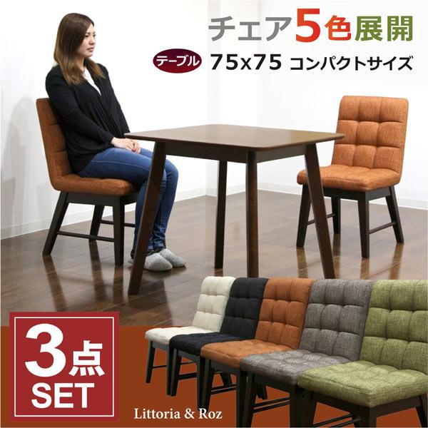 ダイニングセット ダイニングテーブルセット 75×75 75テーブル 正方形 3点セット 2人掛け 2人用 おしゃれ 北欧 モダン カフェ風 木製 送料無料