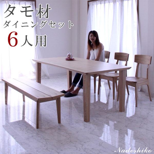 ダイニングテーブルセット 6人掛け ベンチ 北欧 5点セット 幅170cm 170x85 タモ材 アッシュ材 高級感 椅子 3脚 ダイニング5点セット リビング 食卓 食卓テーブル 食卓セット ナチュラル色 シンプル モダン