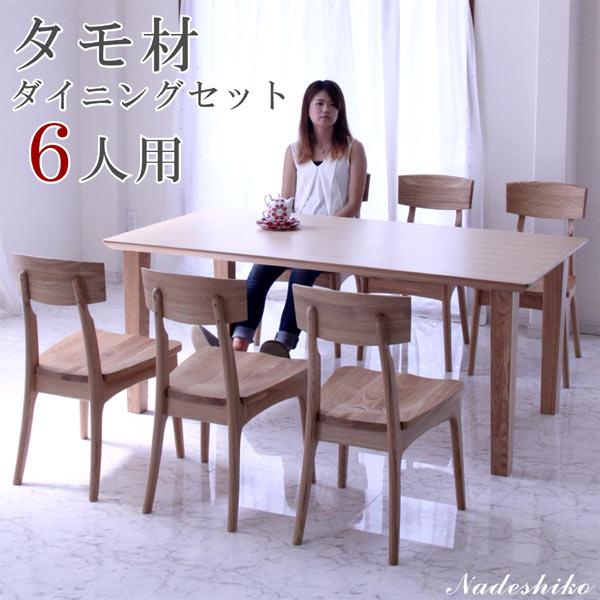 ダイニングテーブルセット 6人掛け 北欧 7点セット 170幅 170x85 椅子 6脚 タモ材 アッシュ材 木製 ダイニング7点セット ダイニング セット 6人用 テーブル チェア リビング 食卓 食卓テーブル 食卓セット