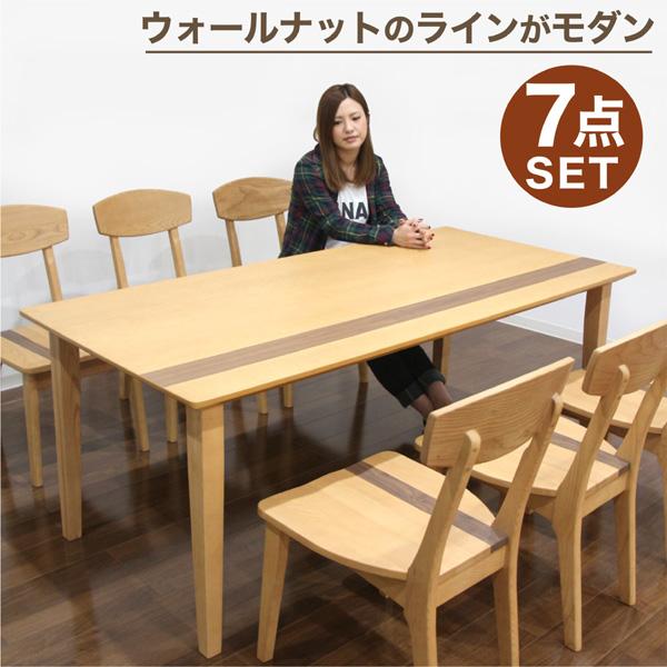 ダイニングテーブルセット ダイニングセット 7点セット 6人掛け ダイニング テーブル チェア 180x85 長方形 北欧 モダン シンプル ナチュラル 木製 木目 ウォールナット材 ホワイトアッシュ材  家具通販 送料無料
