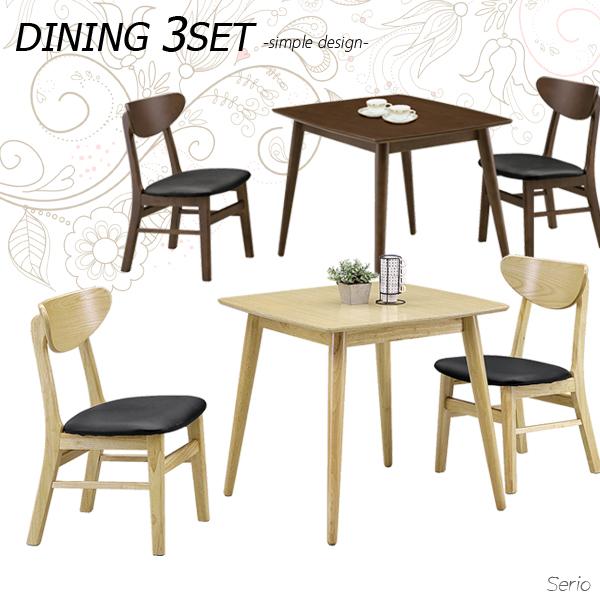 ダイニングテーブルセット ダイニングセット 3点セット 2人掛け テーブル幅75cm 75cm幅 ダイニングテーブル×1 ダイニングチェア×2 2人用 北欧 モダン ナチュラル シンプル カフェ 座面 合成皮革 おしゃれ ナチュラル ブラウン 選べる2色 食卓テーブルセット 木製 送料無料